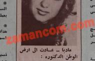 شبابنا الناهض.. عودة الدكتورة فلك الجمعاني من دمشق بعد تخرجها من الجامعة (1972)