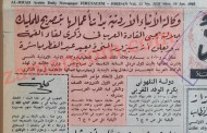 بهذا الخبر ابتدأت وكالة الأنباء الأردنية عملها قبل 50 عاماً بالضبط
