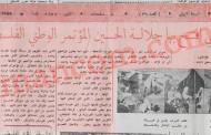 الملك حسين يفتتح المجلس الوطني الفلسطيني الأول في القدس 1964 (نص كلمة الملك)
