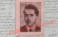 شبابنا المثقف.. عودة الدكتور عبدالرزاق طبيشات بعد تخرجه من تركيا (1963)