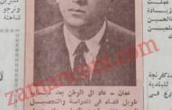 شبابنا الناهض.. عودة الدكتور هاشم الدباس بعد تخرجه (عام 1963)/ صورة وخبر