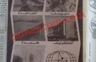 سافروا من (عمان والقدس) على الخطوط الجوية الأردنية (إعلان من عام 1962)