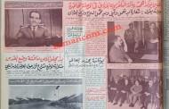 الملك حسين يفتتح التلفزيون 27 نيسان 1968/ صور