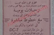 أول إعلان للخطوط الجوية الأردنية (عالية)/ كانون أول 1963