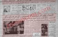 تحطيم إشارات الحدود وإزالة نقطة الجوازات بين الأردن وسورية (1956)