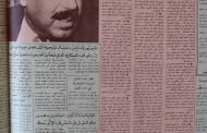 الحوار الأخير مع وصفي التل قبل استشهاده (مجلة الحوادث اللبنانية)