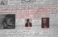 الملك حسين يكلف سليمان النابلسي بتشكيل الحكومة (1956)/ نص التكليف كما نشر حينها