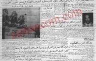 عندما كان رأس المال الوطني شجاعاً.. الظروف السياسية التي نشأ فيها أول بنك أردني (1955)
