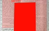 45 شخصية أردنية ترفض فكرة الاتحاد العربي- التركي والمشاريع الاستعمارية/ 1953(أسماء)
