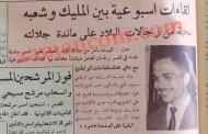 الملك حسين يقرر عقد لقاءات أسبوعية مع مواطنين/ أسماء من حضروا أول لقاء (1963)