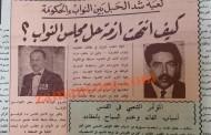 أزمة حادة بين حكومة وصفي التل ومجلس النواب برئاسة عاكف الفايز (1966)