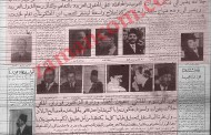 فوزي الملقي يشكل أول وزارة في عهد الملك حسين/ 1953 (أسماء وصور)