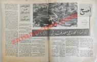 هكذا أصبح للإنماء الصناعي في الأردن بنك متخصص (1965)