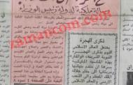 للمرأة الأردنية حق الانتخاب ولكن دون الترشيح! / 1966