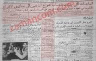 أجواء خاصة يوم الانتخاب: الملك حسين يطوف على مراكز الاقتراع وتوقف شبه كلي للسفر والتنقل بين المدن (1956)