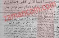 فوز حكمت المصري برئاسة النواب مرشحا عن الحزب الوطني الاشتراكي (تفاصيل جلسة عام 1956)