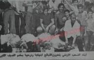 أردنيون ينحرون الذبائح ترحيباً بالرئيس حافظ الأسد (1975)