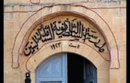 الأمير عبدالله يضع حجر أساس مبنى مدرسة السلط عام 1923/ تعرف على أسماء الحضور