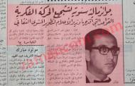 عبد الحميد شرف وزير الإعلام يقترح جوائز مالية لتشجيع الحالة الثقافية عام 1966