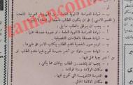 بدء قبول طلبات الالتحاق بالجامعة الأردنية للفوج الثاني/ 1963/ طالع الشروط