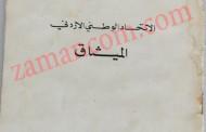 صفحات من الوثيقة الأخيرة لمشروع وصفي التل/ الجانب الاقتصادي/ 1971/ طالع وقارن