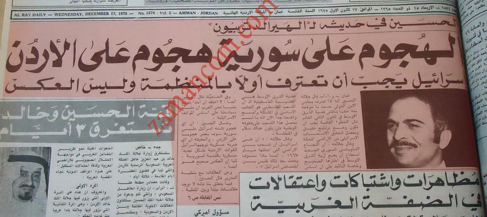 الملك حسين: الهجوم على سورية هجوم على الأردن