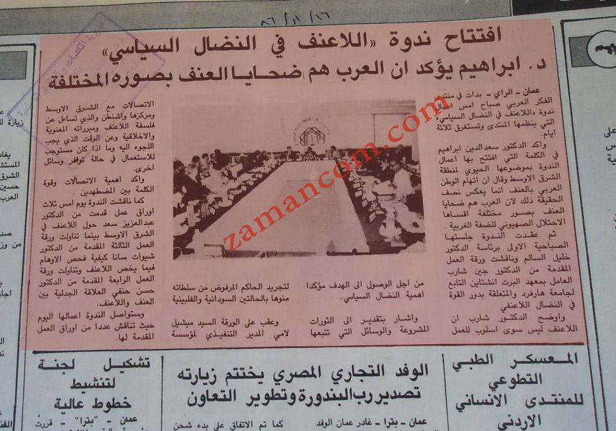 مُنظّر الحراكات السلمية (جين شارب) في عمان (1986)