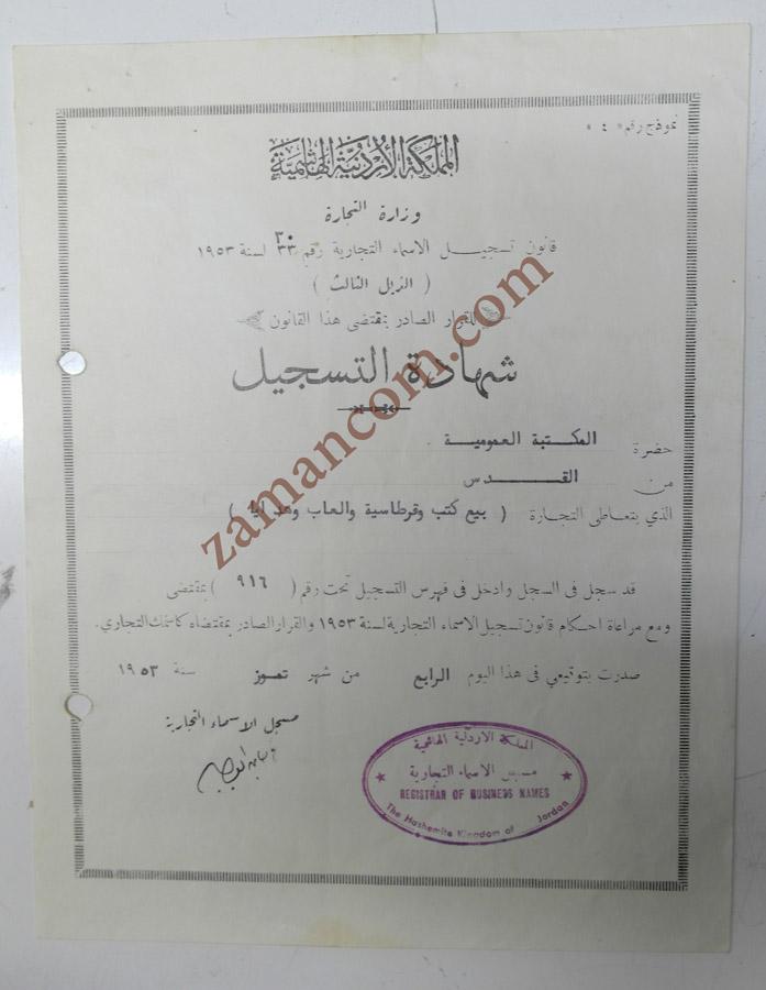 شهادة التسجيل في عمان 1953