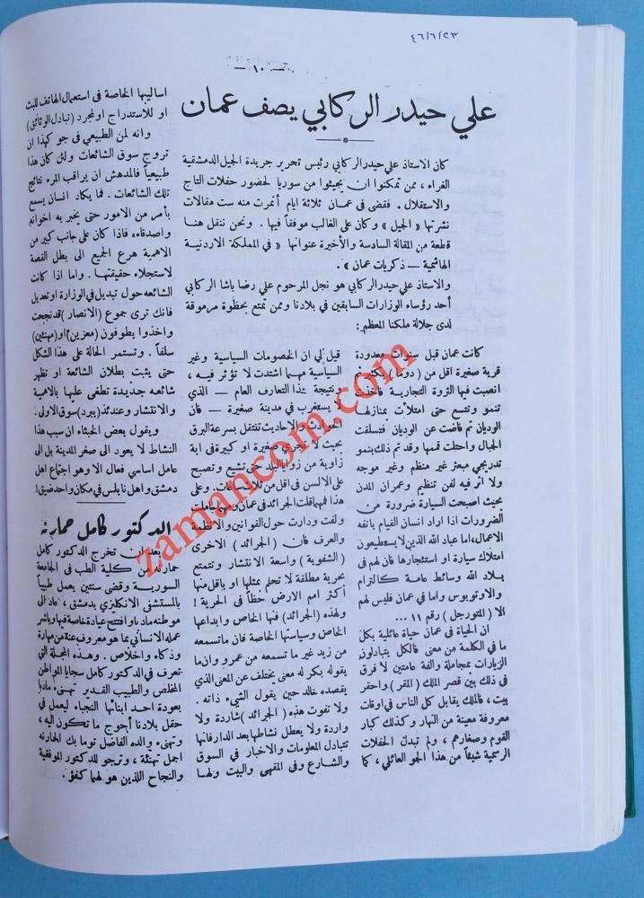 جذور النميمة السياسية في عمّان كما وصفها مقال كتب عام 1946