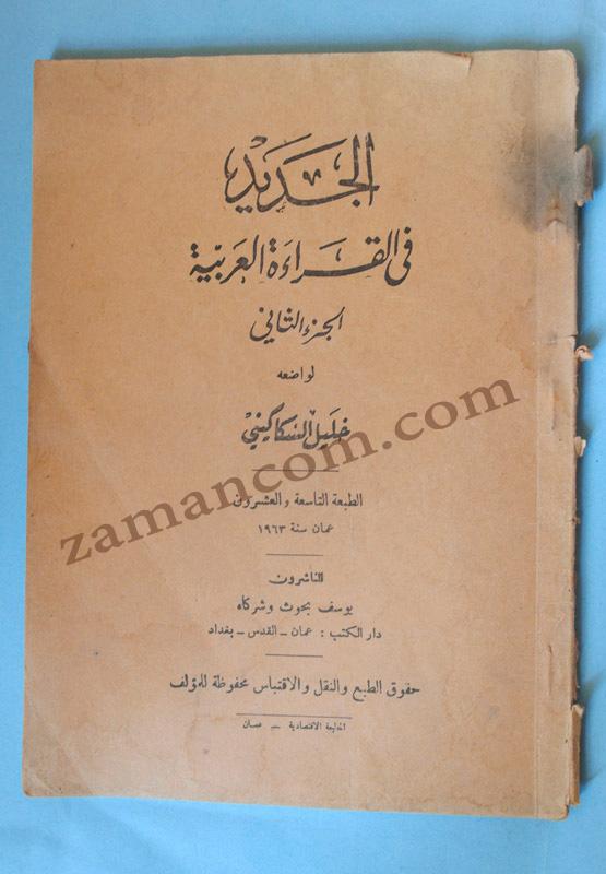 خليل السكاكيني يصدر الطبعة 29 من كتابه (في القراءة العربية)- صور أخرى