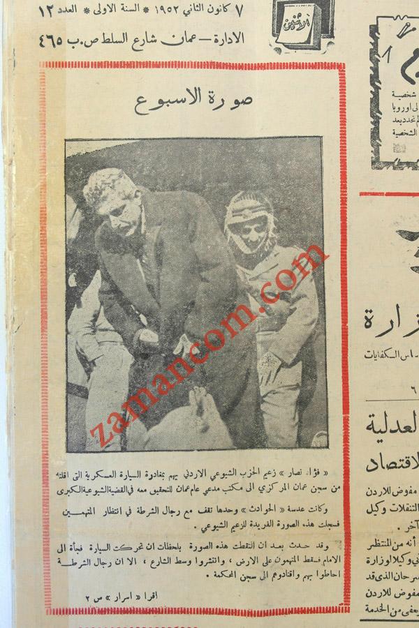 زعيم الحزب فؤاد نصار عند جلبه للمحكمة بعيد الاعتقال