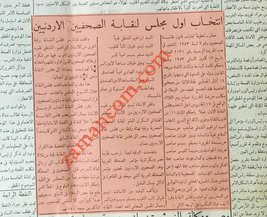 انتخاب أول مجلس لنقابة الصحفيين الأردنيين (1953) (من التاريخ غير الرسمي للصحافة الأردنية)