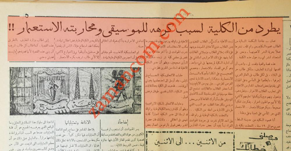 فصل محمود الكايد (أبو عزمي) من المدرسة لأنه يكره الموسيقى والاستعمار (1953)