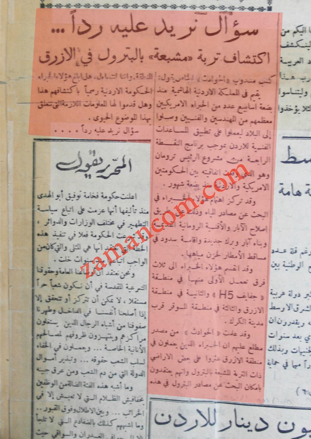 النفط في الأزرق/ خبر نشر عام 1951