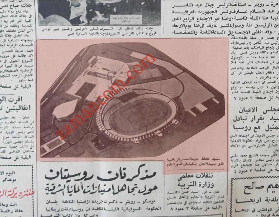 مخطط البناء كما نشرته الصحف وقتها
