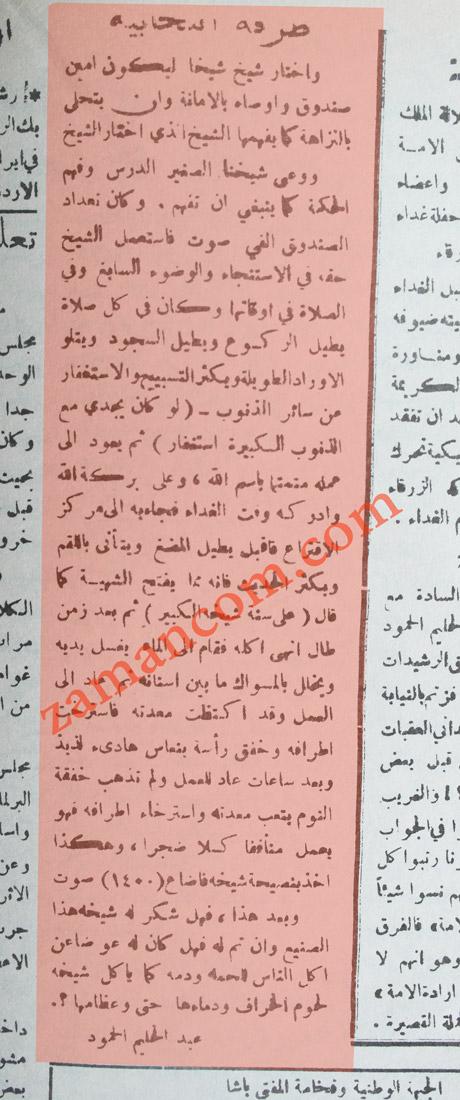 طرفة انتخابية لعبدالحليم النمر الحمود