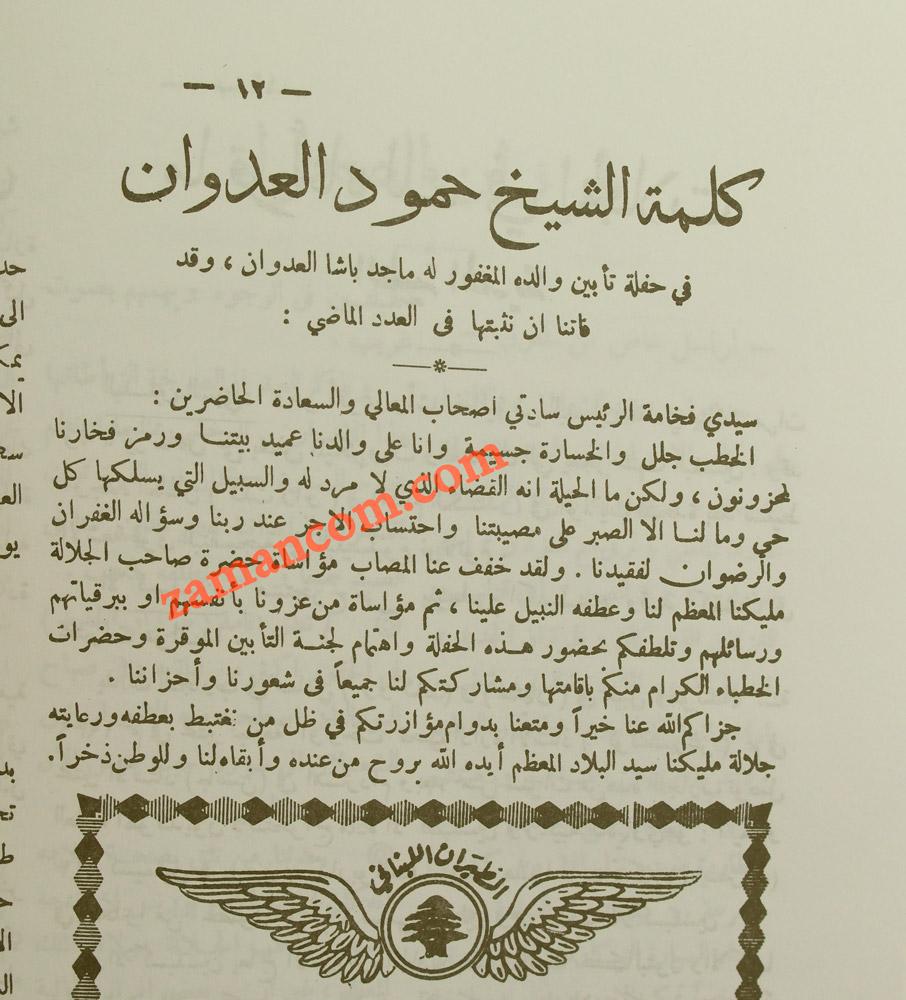 كلمة الشيخ حمود بن ماجد العدوان