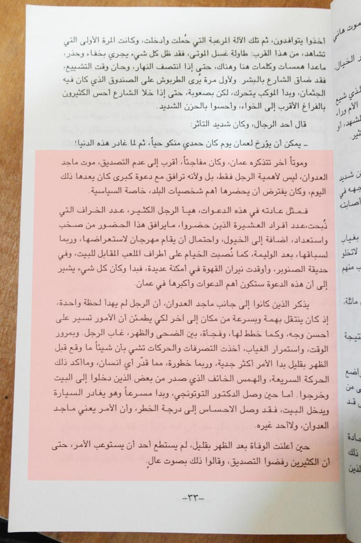 ما كتبه عبدالرحمن منيف عن الحدث