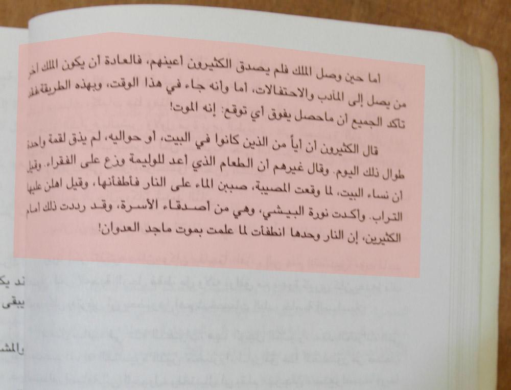 تتمة ما كتبه عبدالرحمن منيف