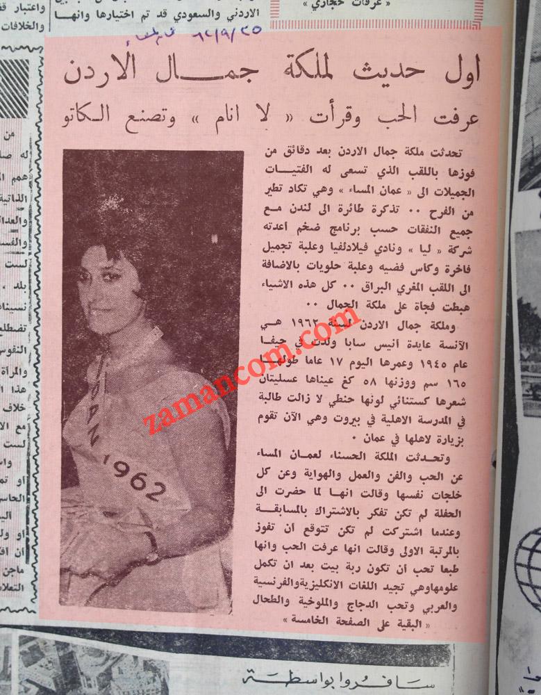 ملكة الجمال للعام 1962