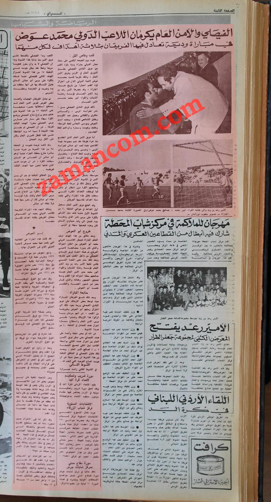 تفاصيل الخبر كما نشرته الرأي في أيار 1972