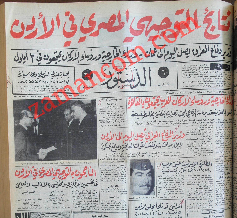 مانشيت رئيسي عن التوجيهي المصري