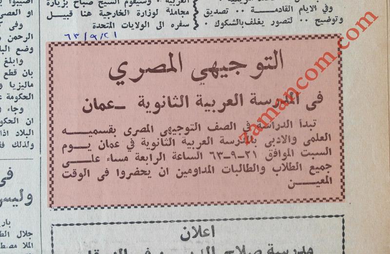 للراغبين بالتقدم للتوجيهي المصري
