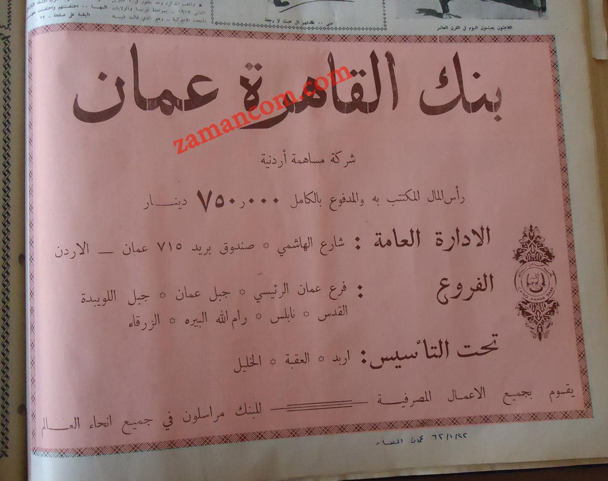 إعلان يعود إلى مطلع عام 1962