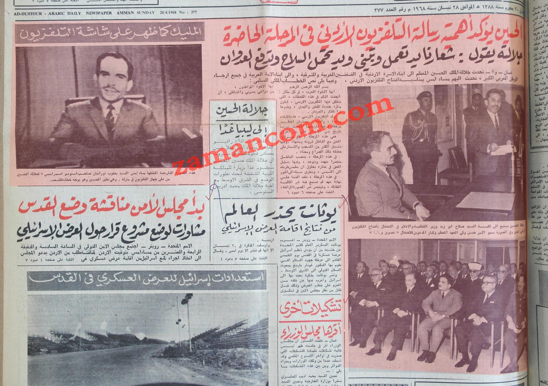 خبر الافتتاح كما نشر في 28 نيسان 1968