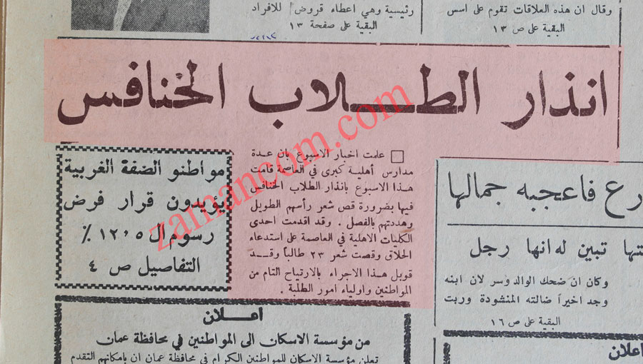الخبر كما نشر في الصحف