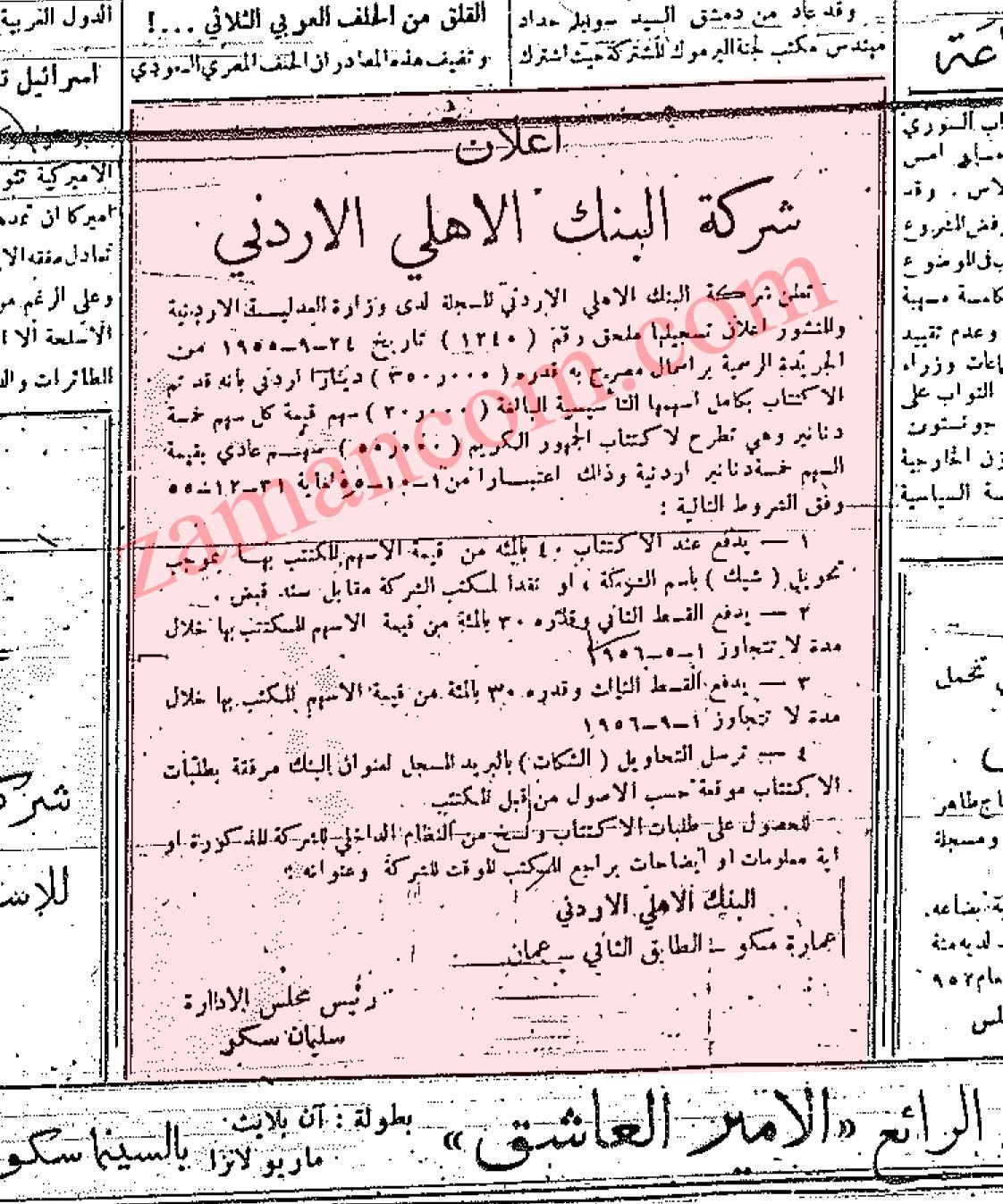 الإعلان كما نشر في مطلع تشرين أول 1955