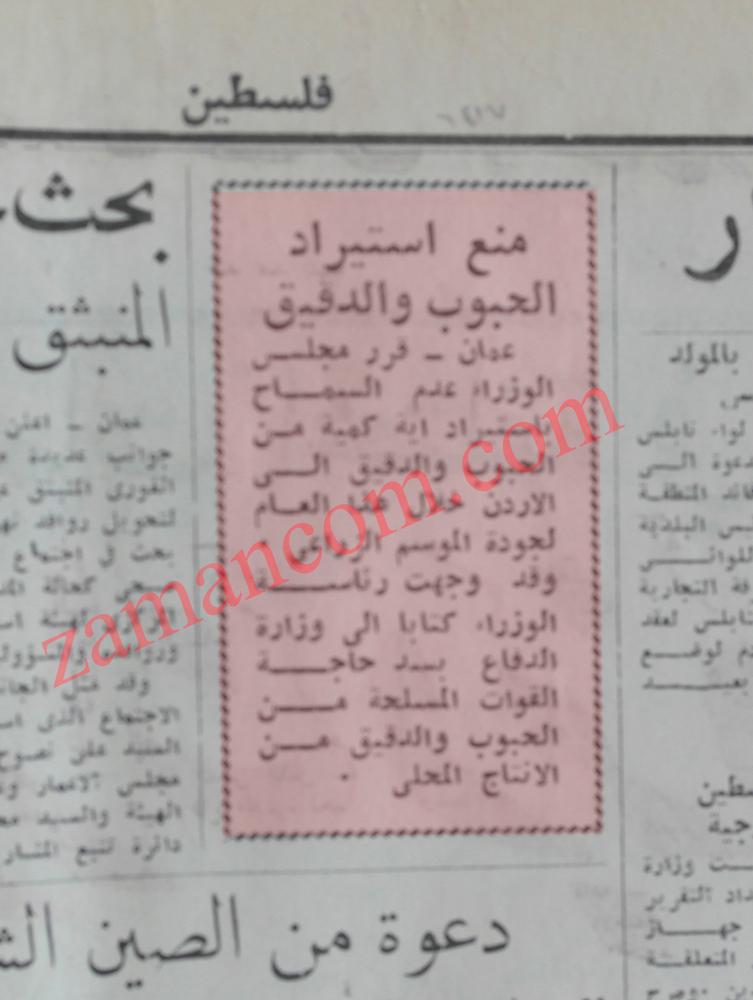 الخبر كما نشر وقتها (1964)