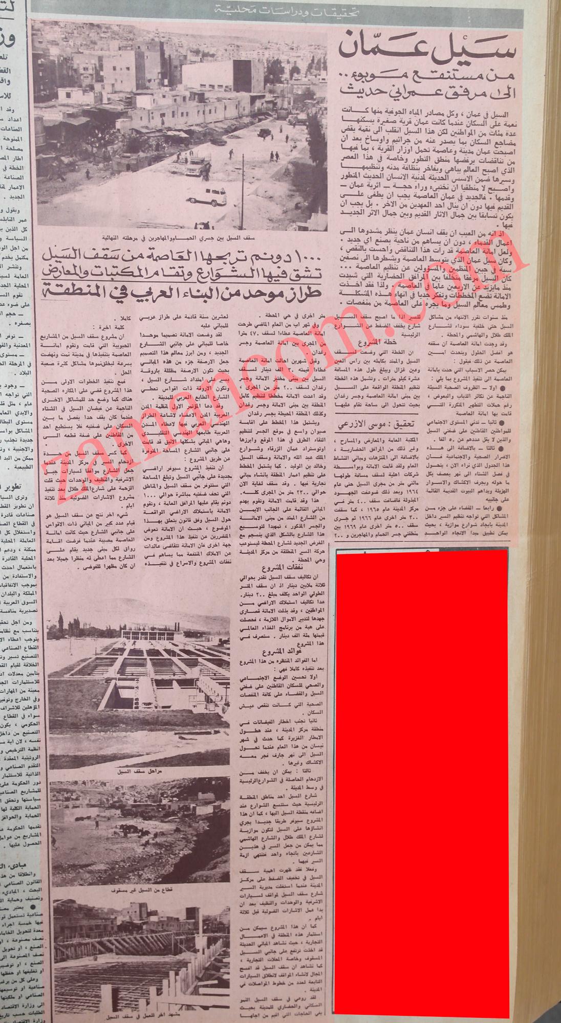 تحقيق نشر عام 1971 عن سيرة سقف السيل