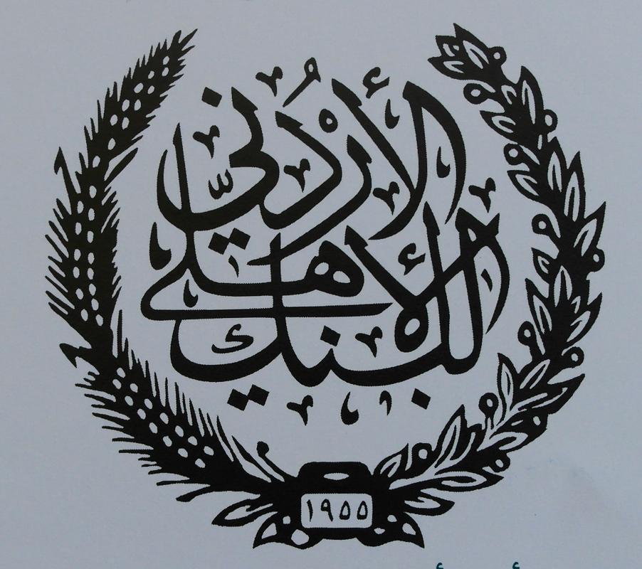 شعار البنك عند التأسيس/ 1955